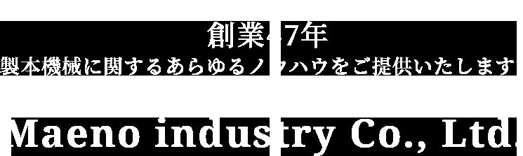 創業47年 製本機械に関するあらゆるノウハウをご提供いたします。